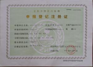 环保许可证书