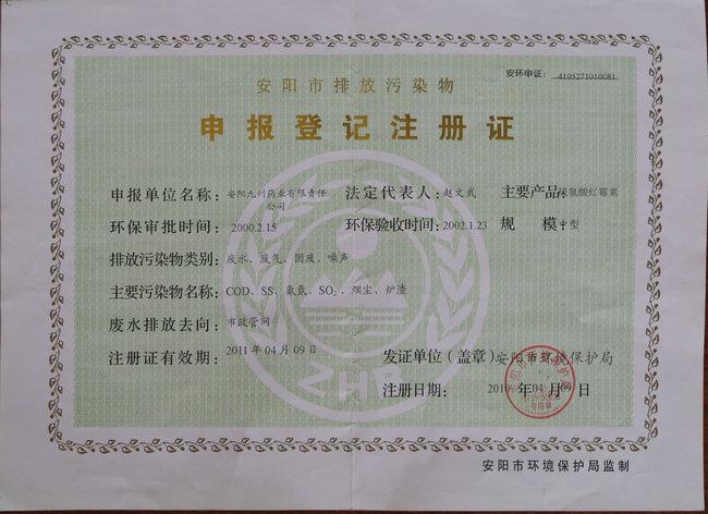 Environmental protection permit