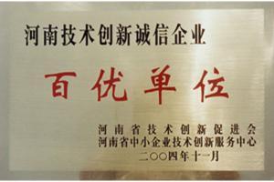 Henan Technology Innovation Integrity Enterprise