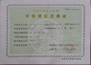 Environmental protection permit